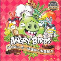 愤怒的小鸟 (芬)皮特卡宁 绘,孟砚鸣 东方出版社 9787506051552