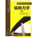 结构力学(王新华)(下册) 王新华,贾红英,李悦 编 化学工业出版社 9787122087034