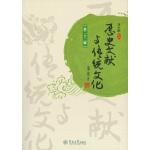 历史文献与传统文化(第二十二辑)