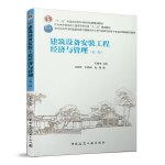 建筑�O�浒惭b工程����c管理(第三版)