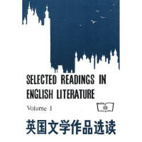 【正版二手书9成新左右】英国文学作品选读(1 陈嘉 商务印书馆