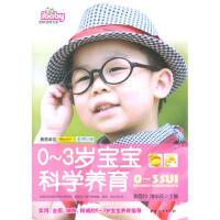 【正版二手书9成新左右】0~3岁宝宝科学养育 谢霞玲,潘华英 中国妇女出版社
