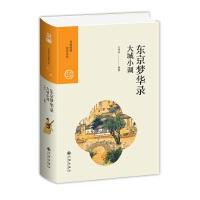 东京梦华录――大城小调