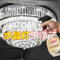 吊灯水晶灯清洗剂免拆喷雾免擦免洗清理洗灯具去污专用清洁液