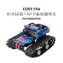 蜂巢积木虹蓝骑士编程儿童拼装益智玩具自学智能机器人兼容乐高