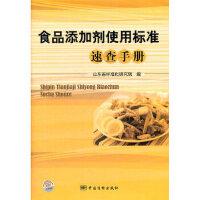 食品添加剂使用标准速查手册,山东省标准化研究院,中国质检出版社(原中国计量出版社),9787502635923