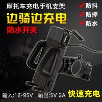 电动摩托车手机导航支架防水USB充电踏板摩托通用带开关骑行装备
