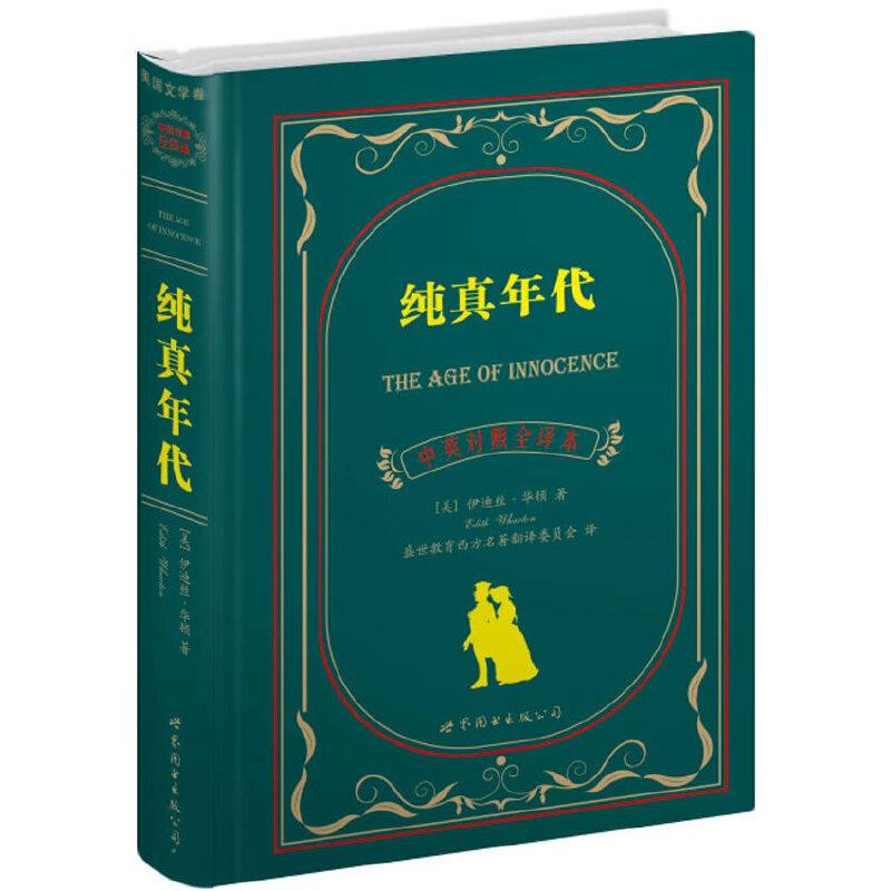 纯真年代(中英对照全译本)世图经典名著 美国文学作品系列 美国现代长篇小说