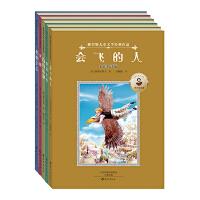 俄罗斯儿童文学经典作品 (全5册)
