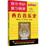 音乐考研复习精要:西方音乐史(第2版)