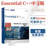 Essential C++中文版 c语言教程 c++书籍 C++从入门到精通 计算机程序设计书籍 C++入门自学教材教