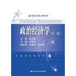 政治经济学(第三版)(通用经济系列教材)