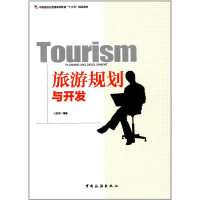 """中国旅游业普通高等教育""""十三五""""精品教材--旅游规划与开发"""
