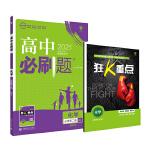 理想树2021版高中必刷题 化学必修第二册人教版 随书附赠狂K重点 高中同步练习适用新教材