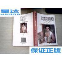 [二手旧书9成新]灯红酒绿 /[美]司各特・菲兹杰拉德 著;杨晓萍