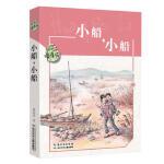 黄蓓佳儿童文学系列 小船,小船,黄蓓佳,长江少年儿童出版社,9787556087280