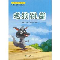 中国当代寓言名家名作-老狼跳崖,张鹤鸣,吉林大学出版社,9787560176345