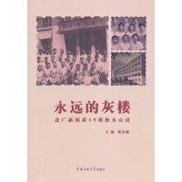 永远的灰楼:北广新闻系59级校友心语