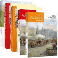 《经济学原理》第七版 曼昆 微观+宏观套装+学习手册+学习指南 共5册