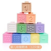 森宝积木婴儿6个月0-1-2岁宝宝早教玩具软体积木大块可啃咬可水煮