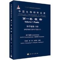 中国生物物种名录 第一卷 植物 种子植物(VII) 被子植物 (石竹科-杜鹃花科) 于胜祥,郝刚,金孝锋 科学出版社