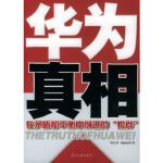 """华为真相:在矛盾和平衡中前进的""""狼群"""" 程东升,刘丽丽 当代中国出版社 9787801702739"""