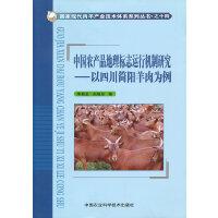 中国农产品地理标志运行机制研究――以四川简阳羊肉为例