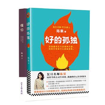复旦名师陈果:好的孤独+懂你(优惠套装2册)