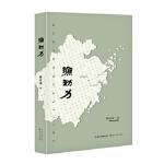 【新书店正版】源动力 陈富强 长江文艺出版社