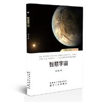 智慧宇宙 高歌 藏文古籍出版社 9787805898544