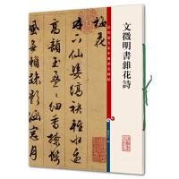 文征明书杂花诗(彩色放大本中国著名碑帖・第四集)