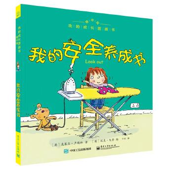 我的成长图画书 精华版 我的安全养成书(全彩)适合3~6岁孩子,英国学前教育推荐图书。了解潜在危险,保护孩子安全。(小猛犸童书出品)