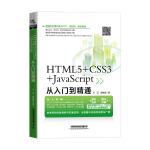 HTML5+CSS3+JavaScript从入门到精通