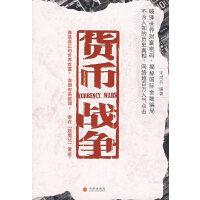 【二手书8成新】货币战争( 宋鸿兵 中信出版社