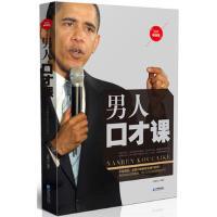 【正版二手书9成新左右】男人口才课 高横山 企业管理出版社
