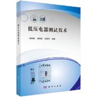 低压电器测试技术 郝忠敬,胡德霖,赖真华 科学出版社 9787030578563