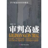[旧书二手书8成新]《审判高盛》/9787802572423/袁朝晖