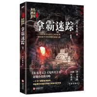 拿霸迷踪:民调局异闻录终结季1