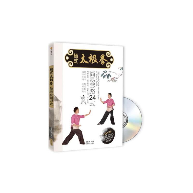 杨式太极拳简易套路24式(附DVD光盘1张) 舒展简洁,轻灵飘逸,圆柔贯通,连绵不绝