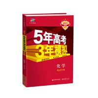 曲一线 2021A版 化学(北京专用)5年高考3年模拟 五三