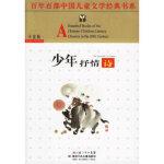 少年抒情诗,王宜振,湖北少儿出版社,9787535335333