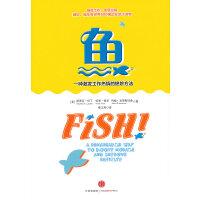 鱼:一种激发工作热情的绝妙方法