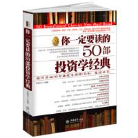去梯言-你一定要读的50部投资学经典