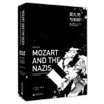 莫扎特与纳粹 第三帝国对一个文化偶像的歪曲滥用
