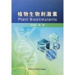 植物生物刺激素