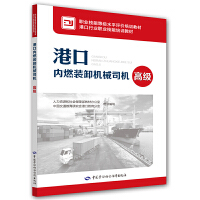 港口内燃装卸机械司机(高级)