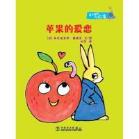 苹果的爱恋 (法)嘉提艾绘,孙羽 9787512330436