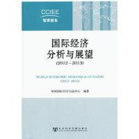 【二手书8成新】国际经济分析与展望(2012~2013 中国国际经济交流中心著 社会科学文献出版社