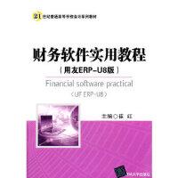 财务软件实用教程(用友ERP-U8版)(21世纪普通高等学校会计系列教材) 崔红 清华大学出版社 9787302272