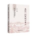 秦统一的进程与意义 【正版书籍】